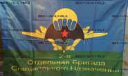 Флаг 2 ОБр СпН (90Х135)
