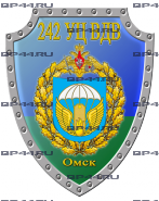 Наклейка 242 УЦ ВДВ Омск