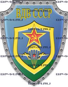 Наклейка ВДВ СССР
