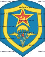 Наклейка Шеврон ВДВ