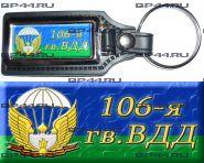 Брелок 106 гв. ВДД