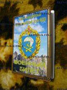 Обложка на военный билет 1065 гв. АП ВДВ