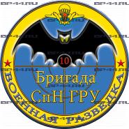 Наклейка 10 ОБр. СпН ГРУ
