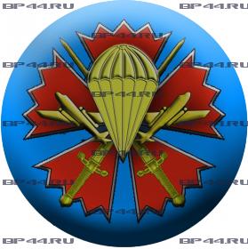 Наклейка 3D мини 45 гв. ОРП СпН (гвоздика)