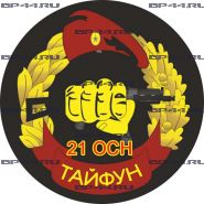 "Наклейка 21 ОСН ""Тайфун"""