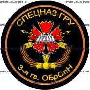 Наклейка 3 гв. ОБр СпН ГРУ