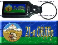 Брелок 21 ОВДБр