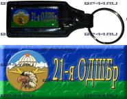Брелок 21 ОДШБр