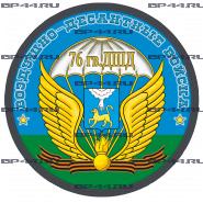 Наклейка 76 гв. ДШД (круг)